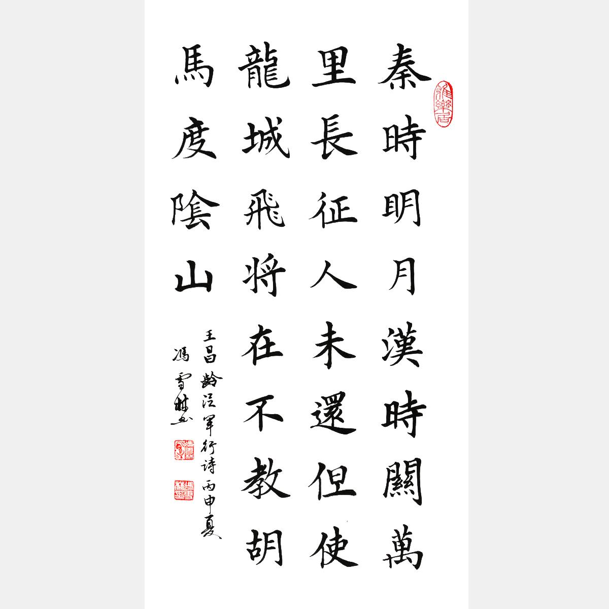 """唐王昌龄《出塞·其一》楷书书法作品 """"唐朝七绝之首"""""""
