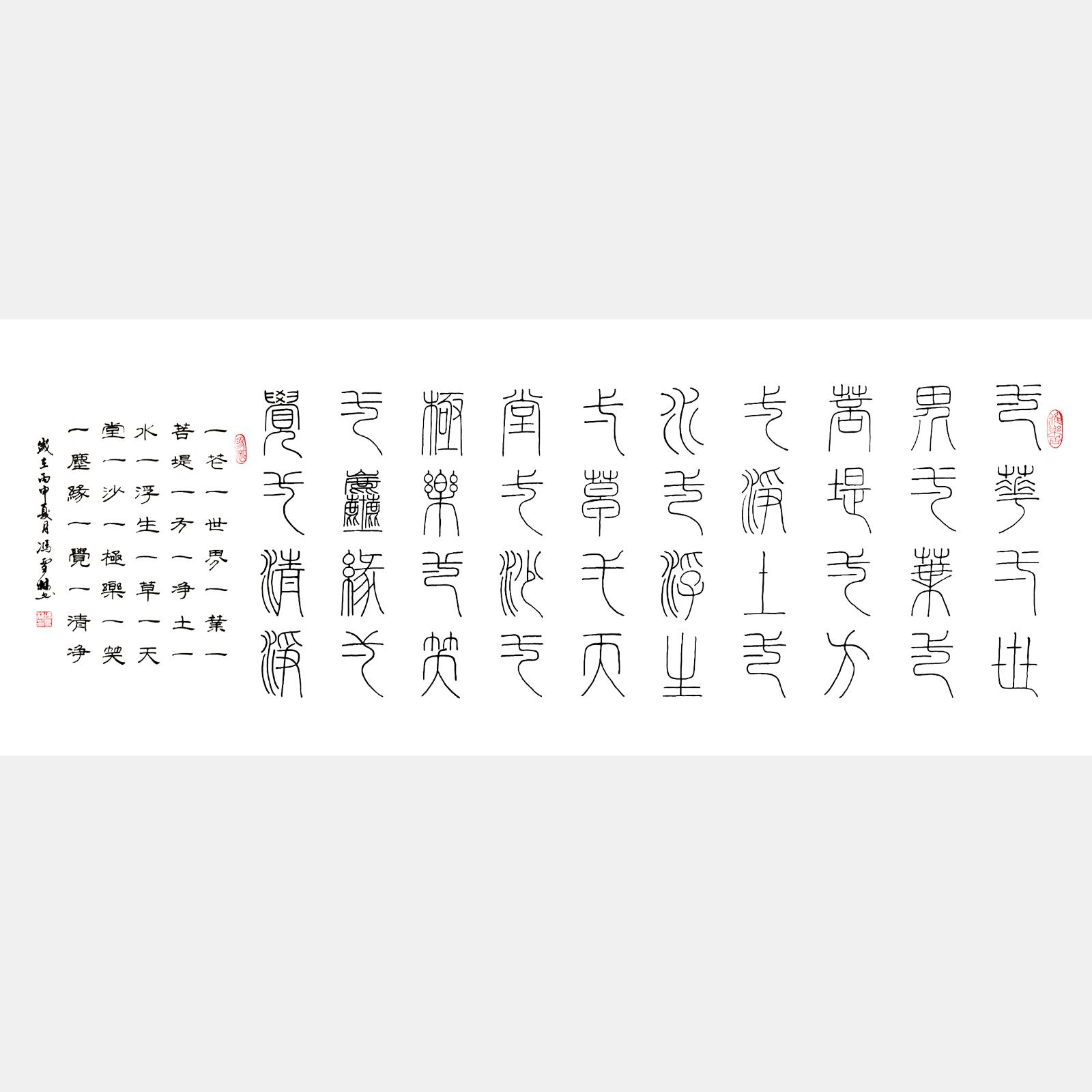 《华严经》一花一世界一叶一菩提 篆书隶书双版 横幅书法作品