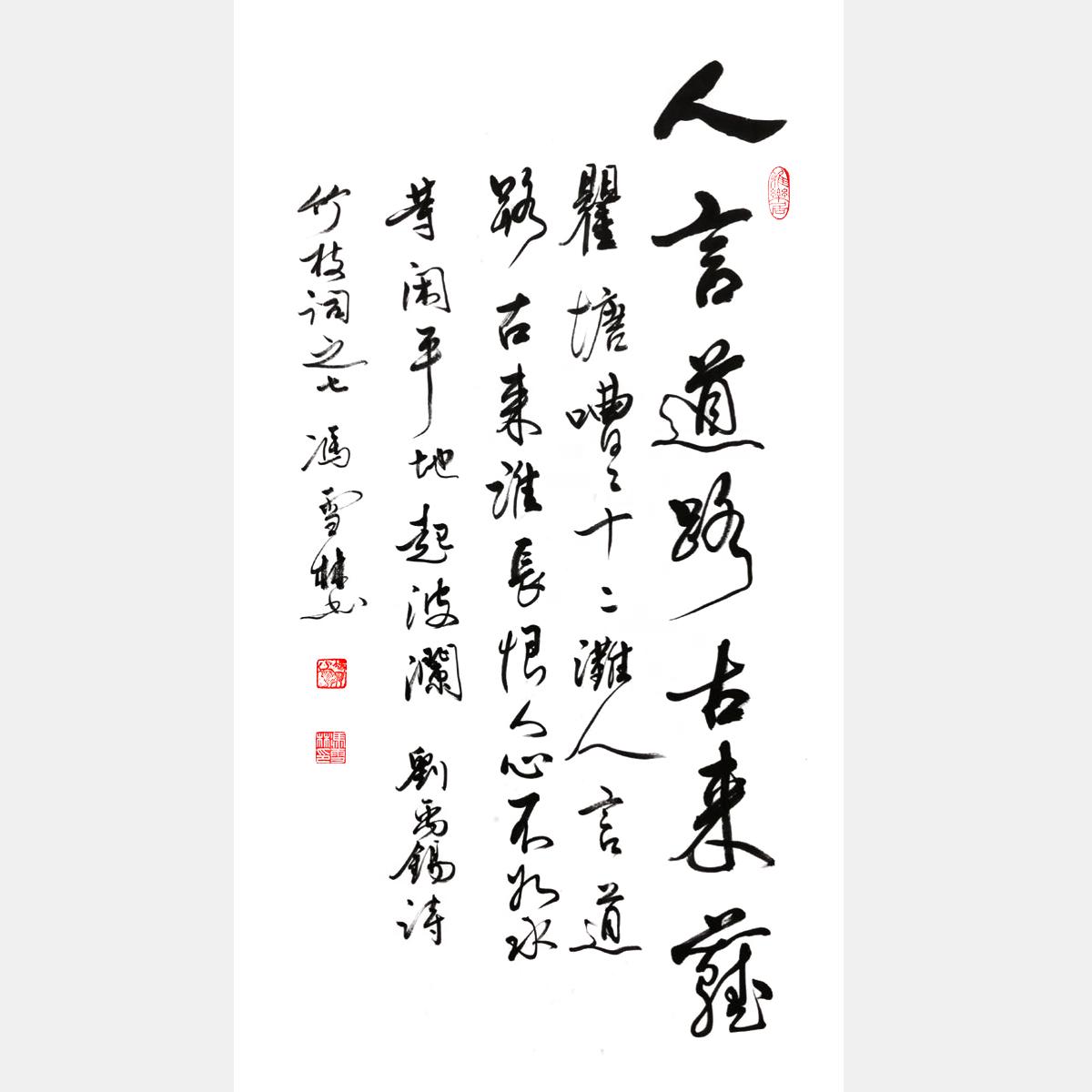 唐代刘禹锡《竹枝词九首·其七》行书书法作品