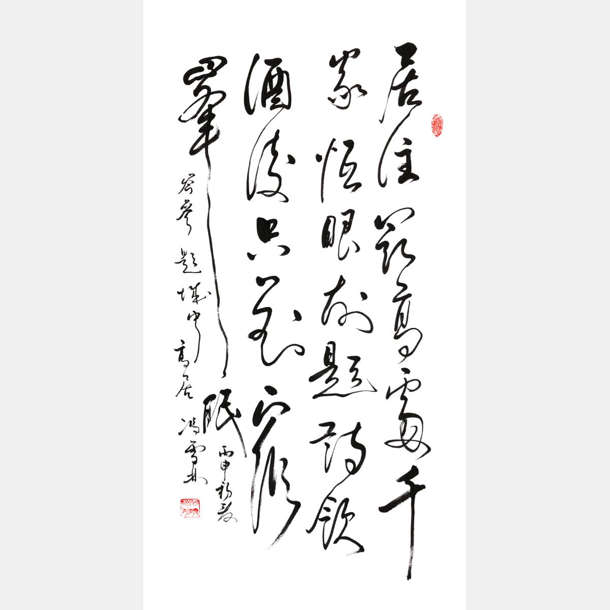 岑参《题梁锽城中高居》书法作品 行草条幅字画