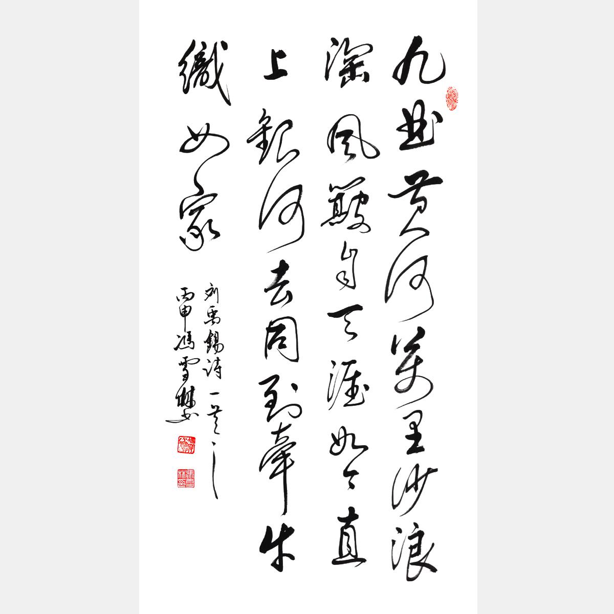 刘禹锡《浪淘沙九首·其一》九曲黄河万里沙 草书书法作品欣赏