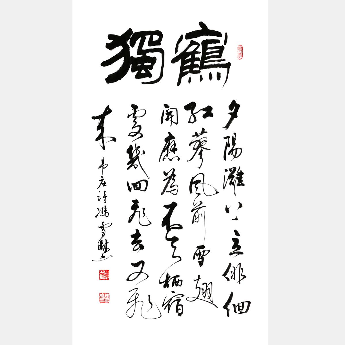 唐朝诗人韦庄《独鹤》行书 条幅