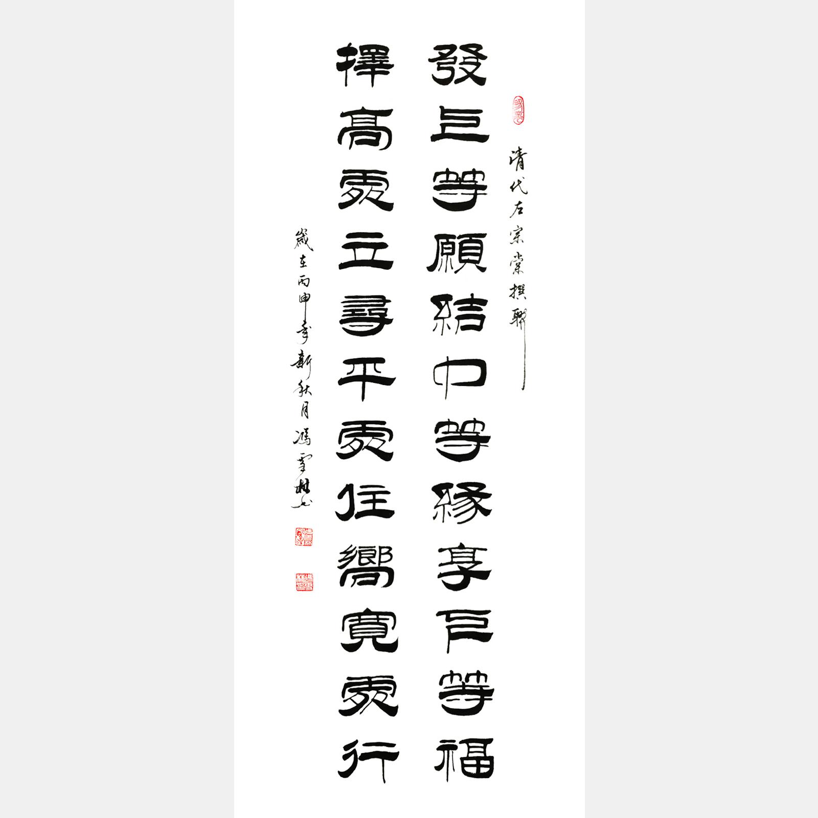 清代重臣左宗棠题江苏无锡梅园书法作品 梅园左宗棠对联 对联条幅 李嘉诚办公室字画同款