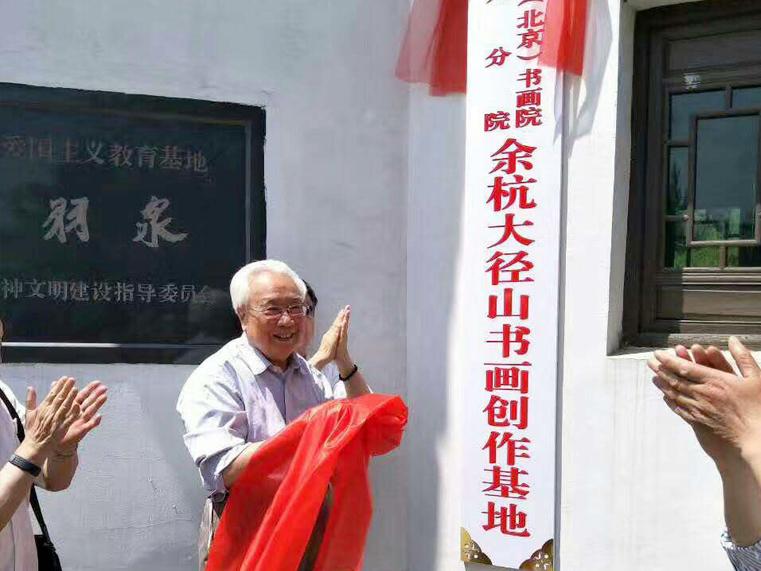 红旗飘飘书画院余杭大径山书画创作基地近日揭牌成立