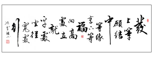 左宗棠题江苏无锡梅园