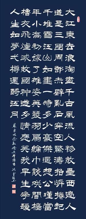 苏轼《念奴娇·赤壁怀古》隶书