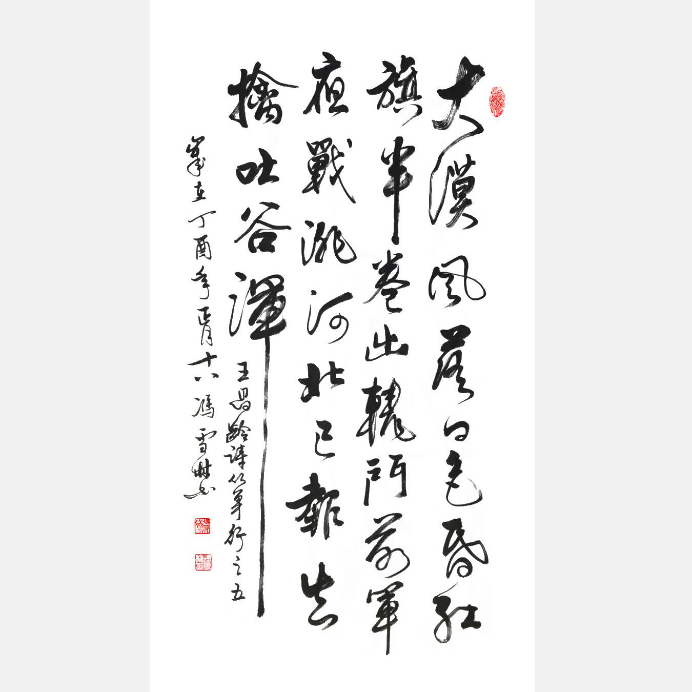 王昌龄《从军行·其五》行书