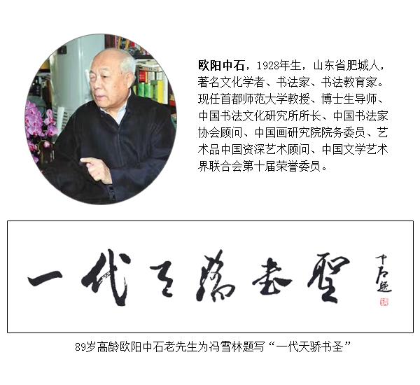 书法界泰斗——欧阳中石老先生为冯雪林题字