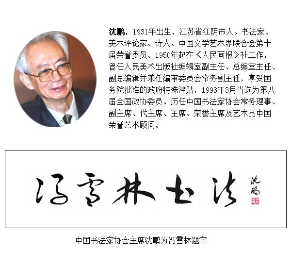 原中国书法家协会主席沈鹏老师为冯雪林题字