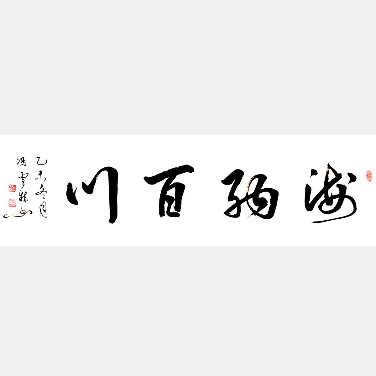 海纳百川书法作品欣赏 名家书法海纳百川 行书四尺横幅字画 中华民族精神