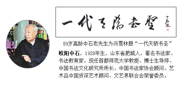 """欧阳中石先生为冯雪林题""""一代天骄书圣"""""""