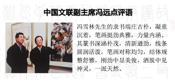 中国文联冯远主席点评冯雪林隶书、篆书