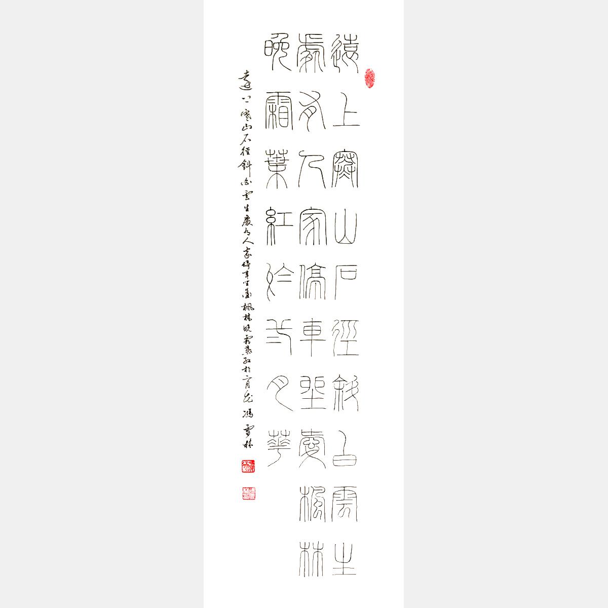 杜牧《山行》篆书、行书 书法作品