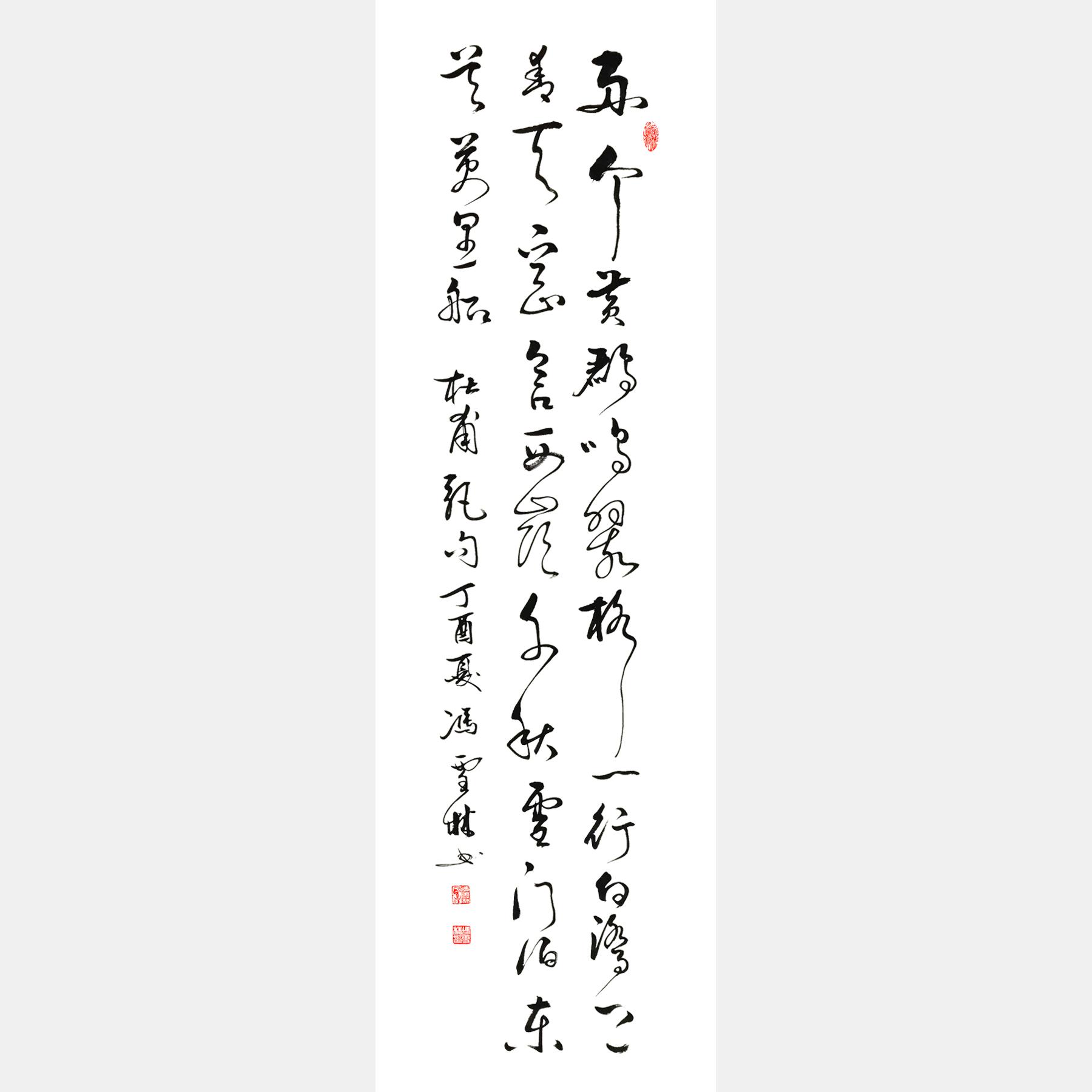 唐代杜甫《绝句》其三 两个黄鹂鸣翠柳 行书书法作品