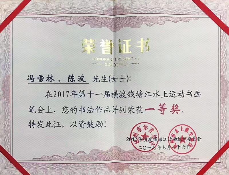 冯雪林书法作品被评为第十一届横渡钱塘江水上运动书画笔会一等奖