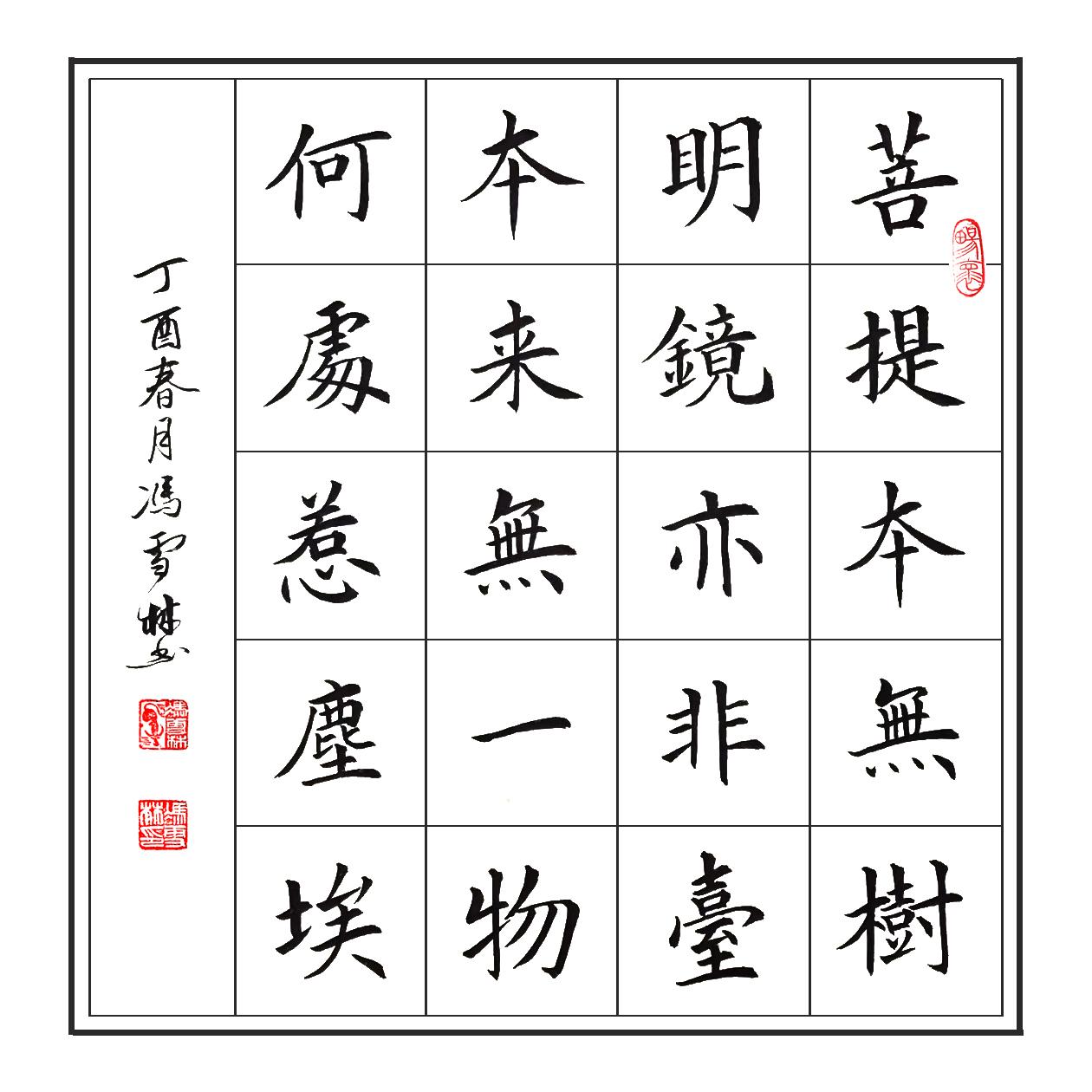 六祖惠能大师《菩提偈》菩提本无树 书法作品 楷书、斗方