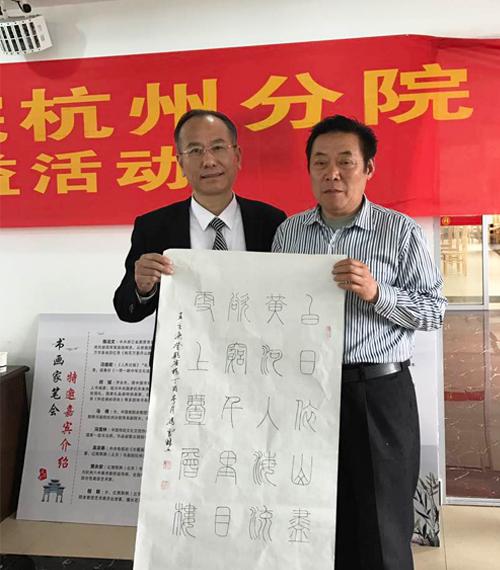 """冯雪林老师和""""一带一路""""中华文化走出去全球艺术巡展总策划沈祖宏先生合影留念"""