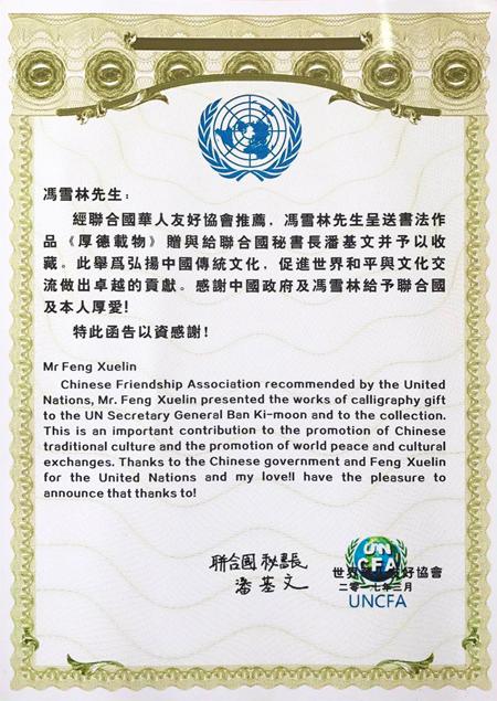 冯雪林书作被联合国秘书长潘基文先生收藏