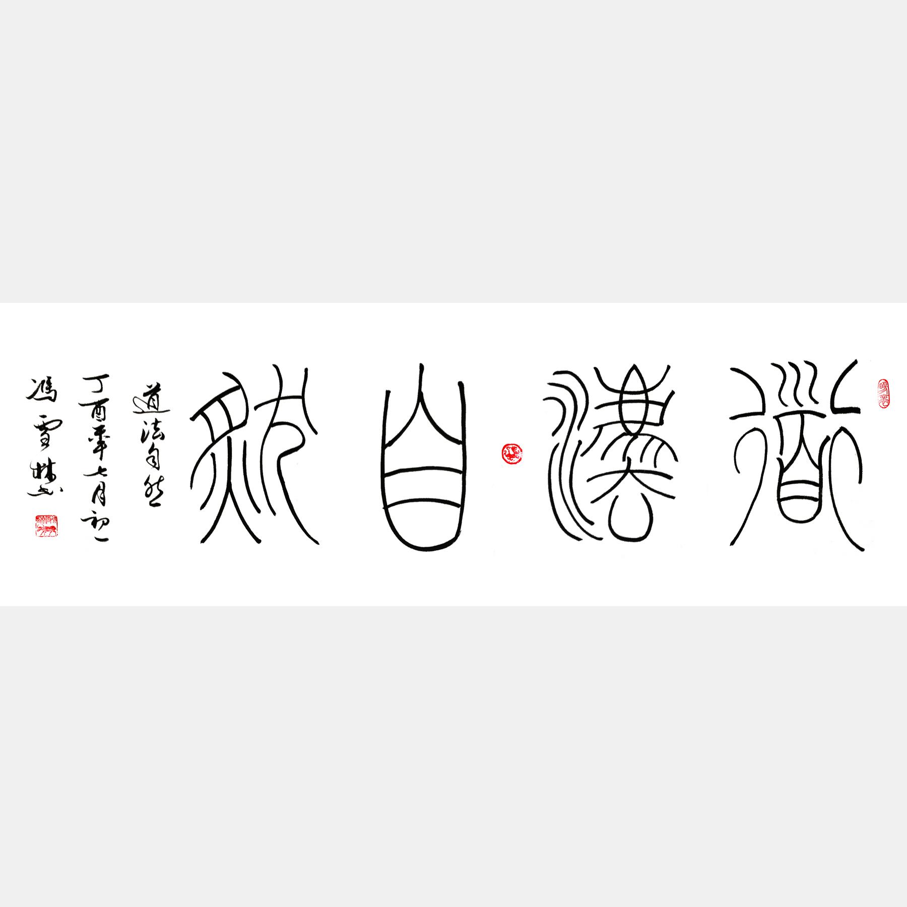 道法自然 篆书书法作品 四尺横幅书法字画