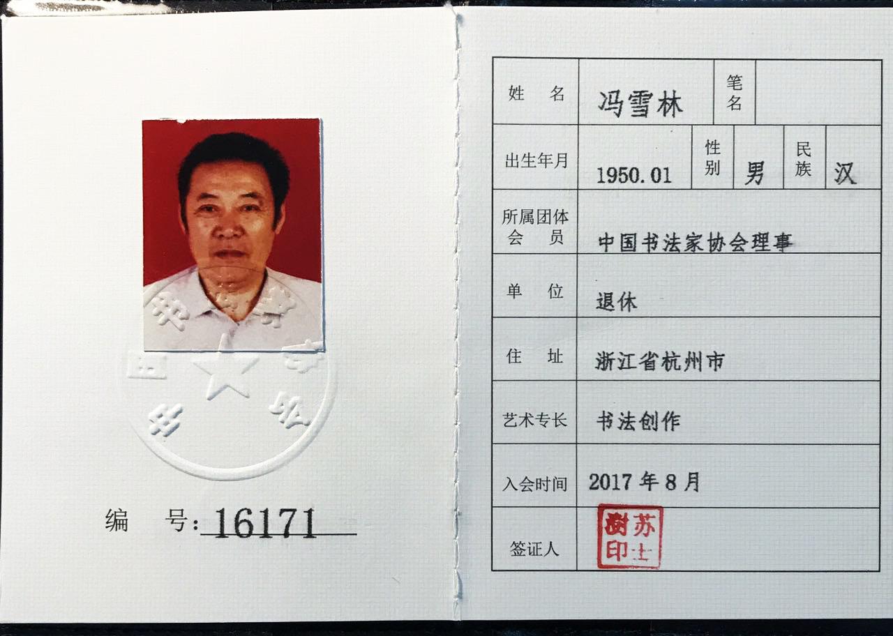 书法家冯雪林当选中国书法家协会理事