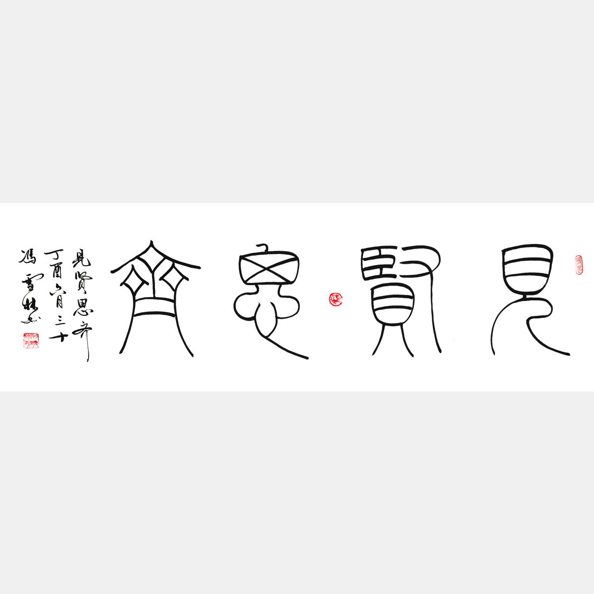 见贤思齐篆书书法作品 铁线篆书法字画 四尺横幅