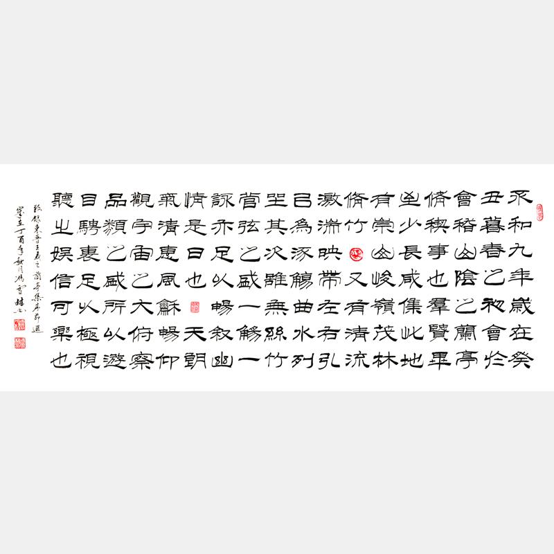 东晋王羲之《兰亭序》节选 隶书书法作品欣赏