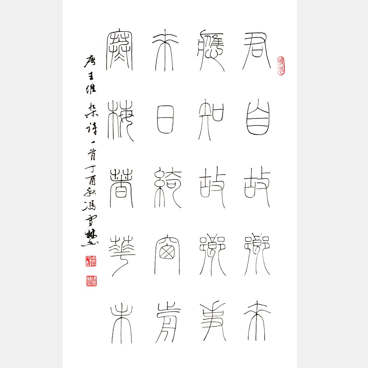 唐·王维《杂诗》铁线篆精品书法