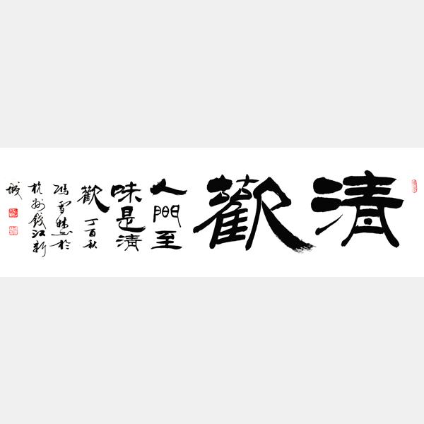 苏轼名句 人间至味是清欢 人间有味是清欢 书法作品