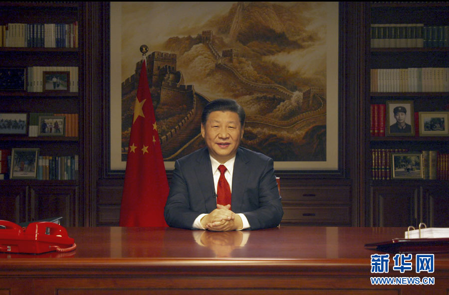 习主席发表新年贺词