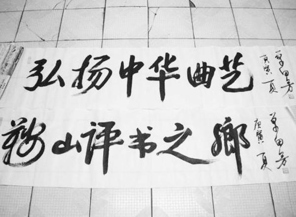 单田芳书法题字——弘扬中华曲艺、鞍山评书之乡