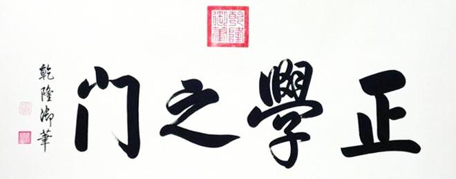 乾隆皇帝 爱新觉罗·弘历书法