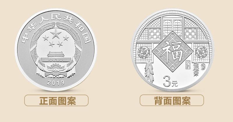 2019年贺岁纪念币银质纪念币