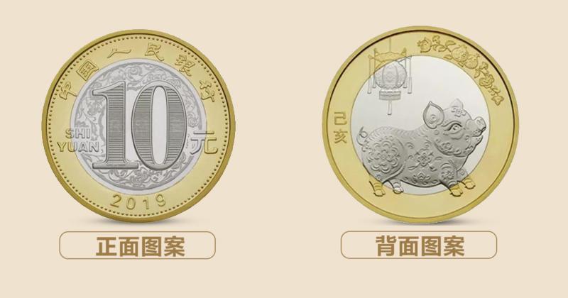 2019年贺岁纪念币双色铜合金纪念币