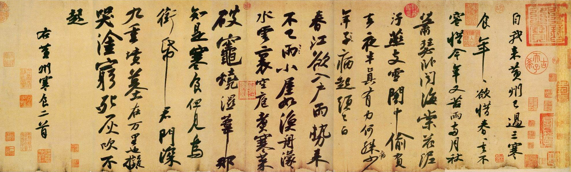 苏轼《黄州寒食帖》现藏于台北故宫博物院