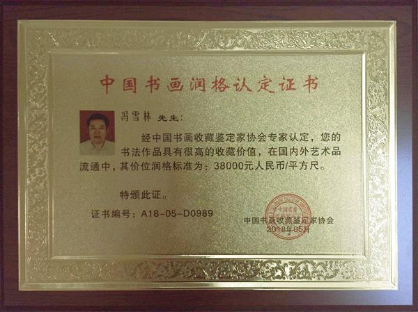 中国书画收藏鉴定家协会——价位润格每平方尺38000元