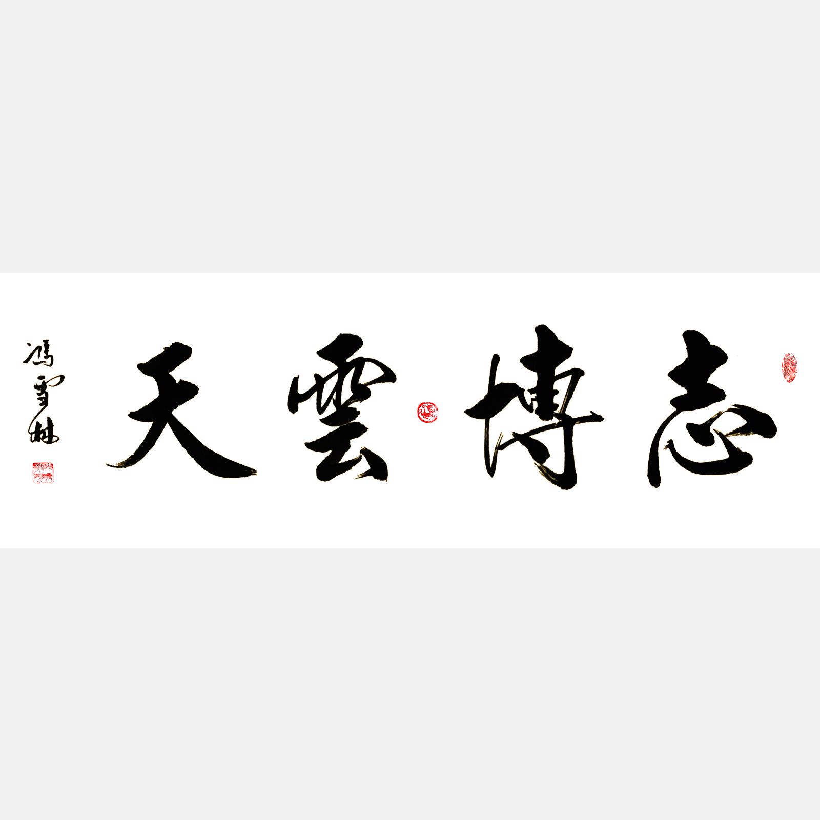 志博云天 行书书法作品 四尺横幅