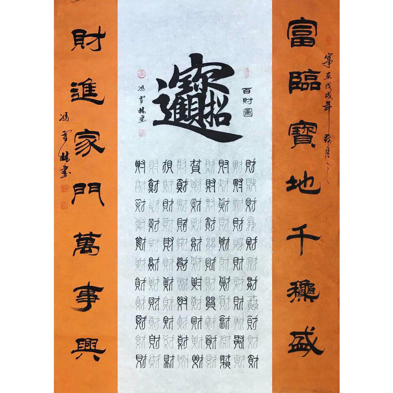 百财图名家书法作品 招财进宝合体字 篆书、楷书 中堂