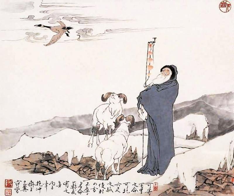 国画大师范曾作品《苏武牧羊》