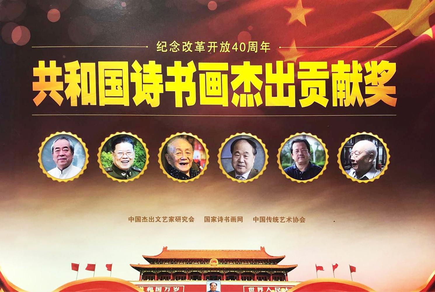 """""""纪念改革开放40周年——共和国诗书画杰出贡献奖""""评选活动"""
