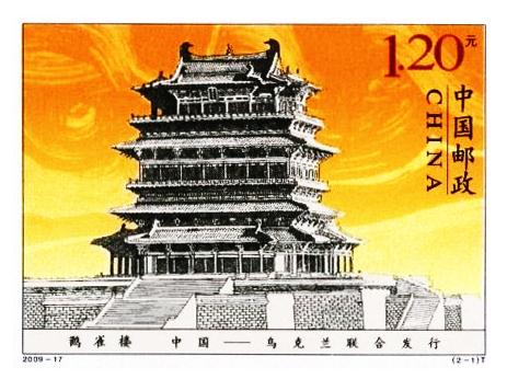 中国、乌克兰联合发行的鹳雀楼纪念邮票