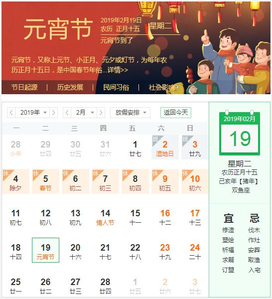 中国重大民俗节日——正月十五元宵节