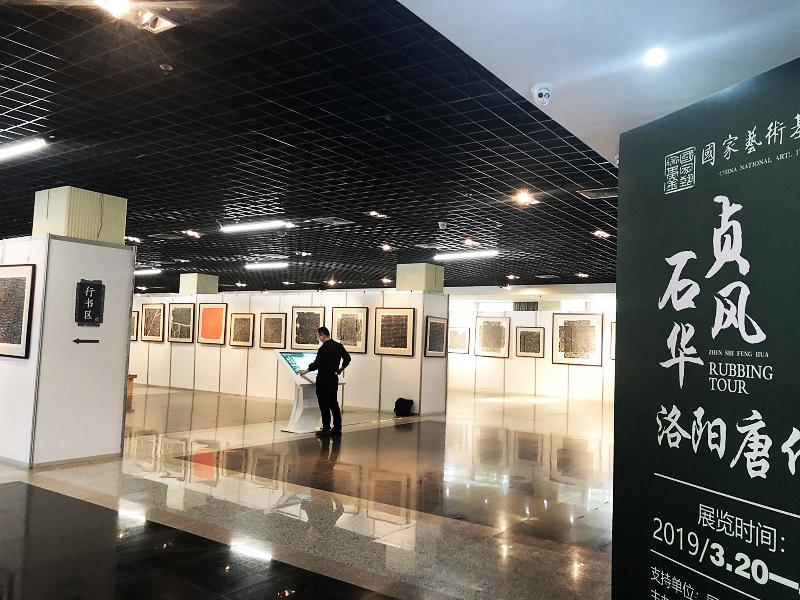 贞石风华——洛阳唐代墓志拓片巡展