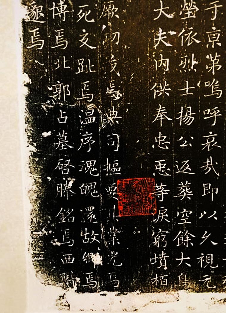 楷书大家颜真卿最早书法碑刻《王琳墓志》局部