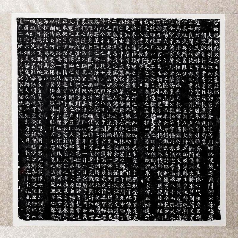颜真卿最早书法碑刻——《王琳墓志》拓片