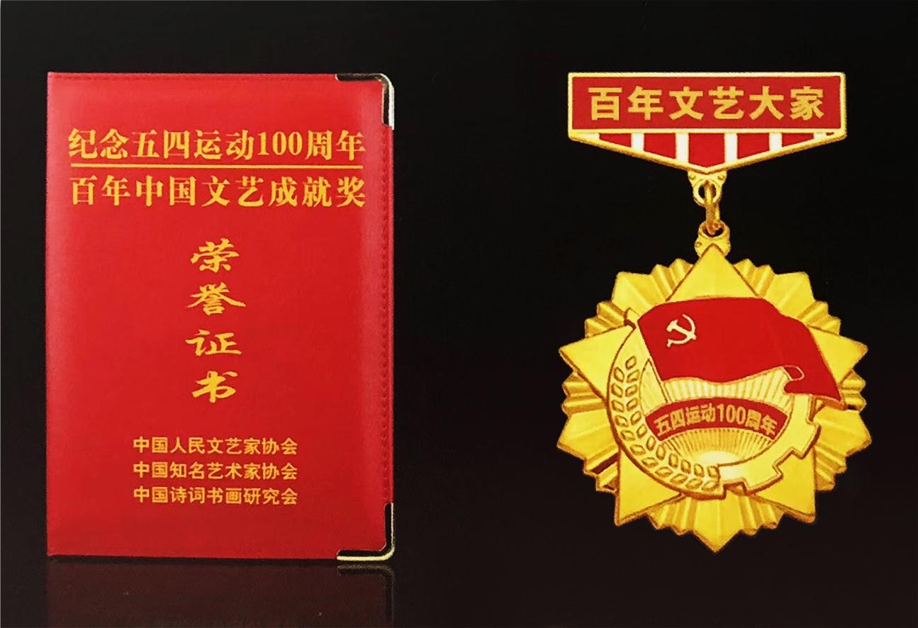 """冯雪林荣获""""百年中国文艺成就奖""""和""""百年文艺大家""""荣誉称号"""
