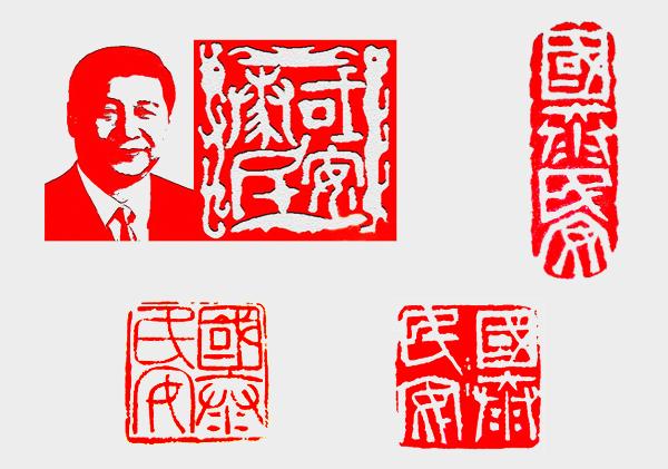 国泰民安金石印章