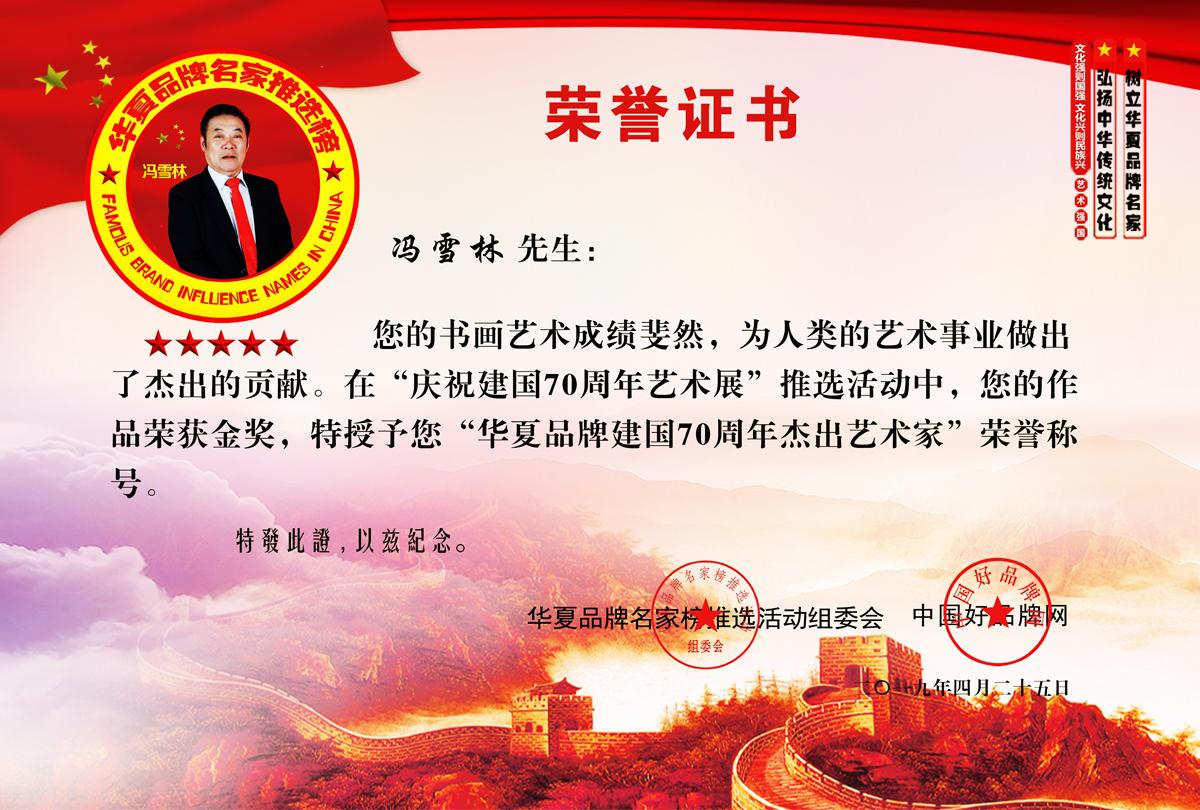 """""""庆祝建国70周年艺术展""""华夏品牌名家推选榜荣誉证书"""