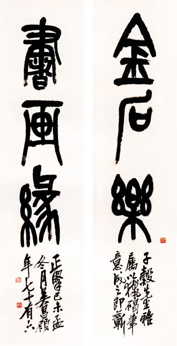 吴昌硕篆书三言联《金石乐,书画缘。》