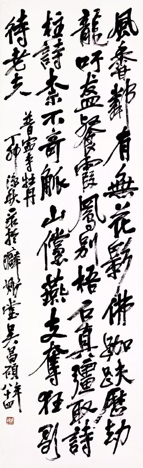 吴昌硕《行书五言诗》轴