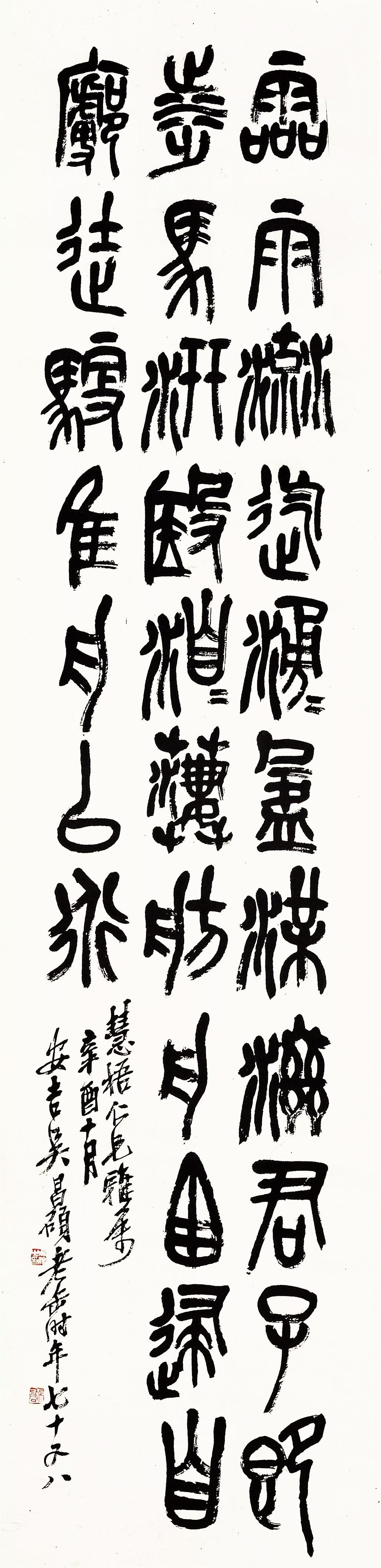 吴昌硕七十八岁篆书作品
